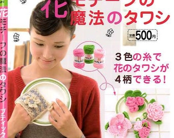 AMIGURUMI Flower Motifs Magic SCRUBBER Brush  - Japanese Craft Book