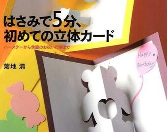 Easy 5 Minutes Pop Up Cards - Japanese Craft Book