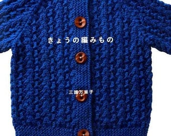 Today's Knit  - Japanese Craft Book MM