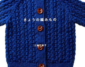 Today's Knit  - Japanese Craft Book