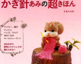 Very Basics of Crocheting - Japanese Pattern Book