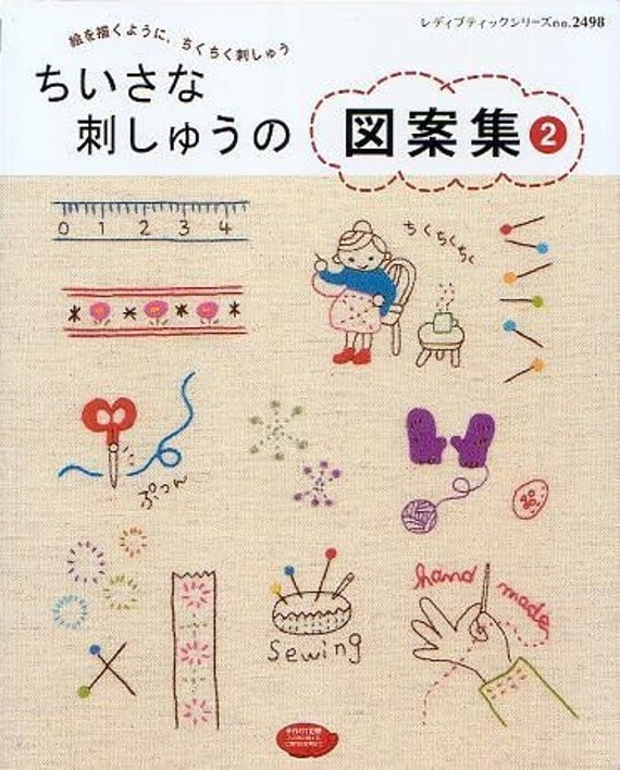Out of Print / CUTE EMBROIDERY DESIGN Collection Vol 2 - Japanese Craft Book