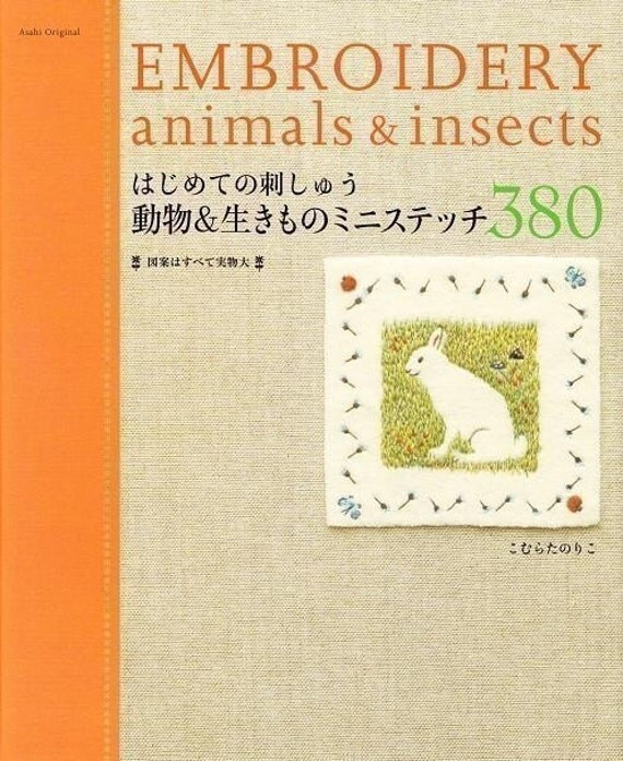 Embroidery animals and insects japanese craft book