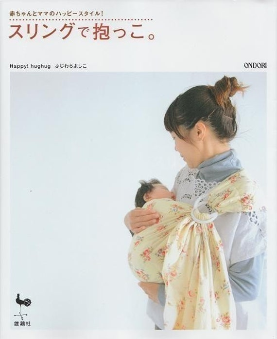 Out of Print / BABY SLING HUGHUG - Japanese Craft Pattern Book
