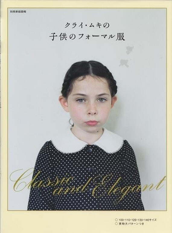 Out of Print / CLASSIC and Elegant BOYS and GIRLS Clothes - Japanese Book