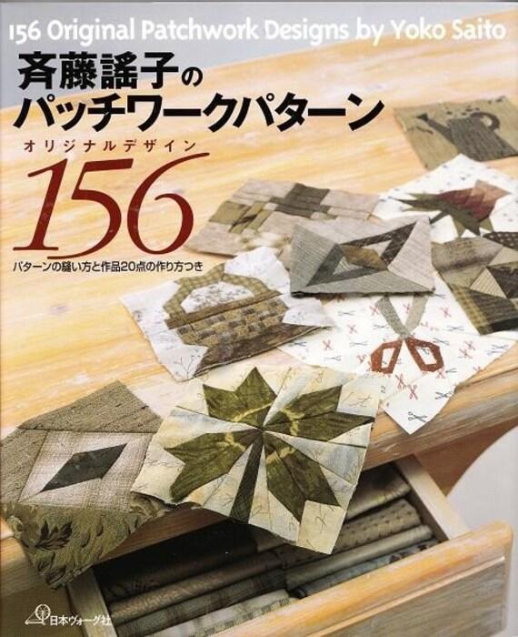 Out of Print / 156 ORIGINAL PATCHWORK DESIGNS By Yoko Saito - Japanese Craft Book