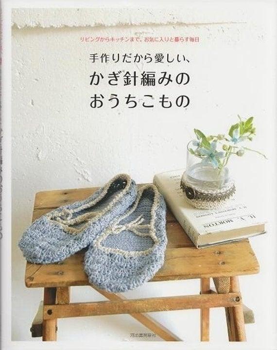 Out of Print / HANDMADE CROCHET HOME Goods - Japanese Crochet Book