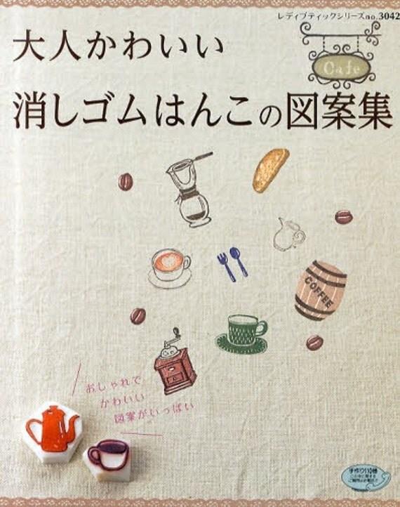 Out of Print / Sassy Design Eraser Stamps -Japanese Craft Book
