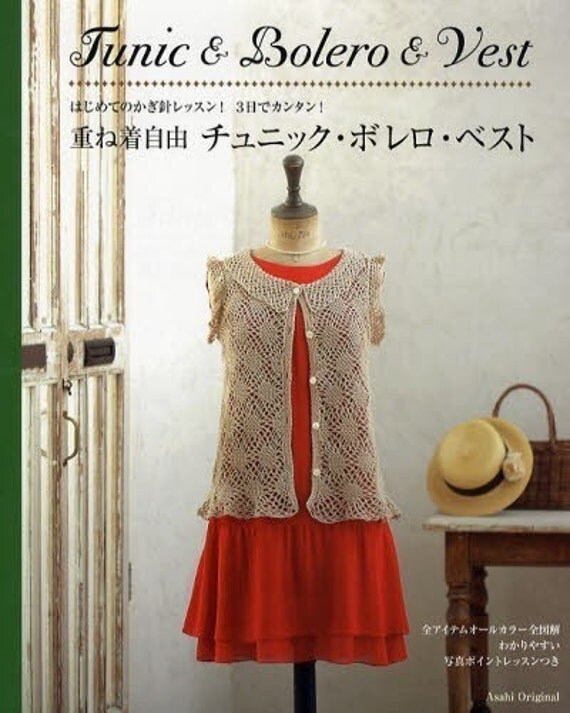 Out of Print Crochet T UNIC and BOLERO and VEST - Japanese Craft Book