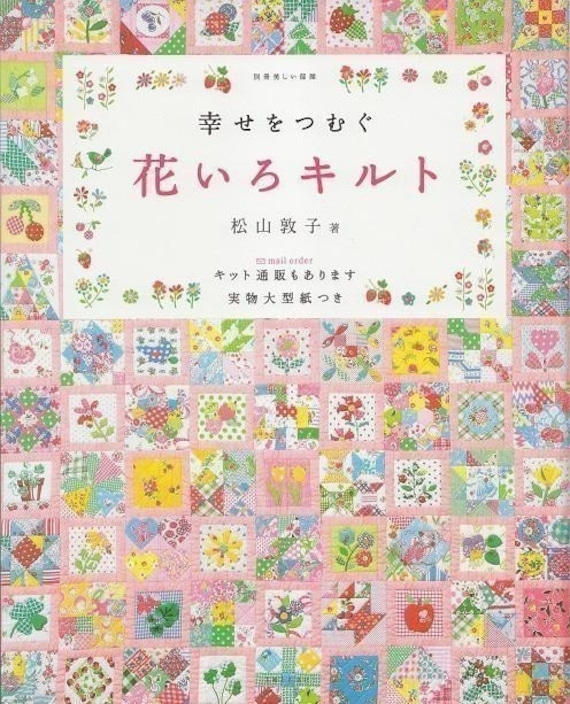 HAPPINESS FLOWER COLOR Quilt - Japanese Craft Book