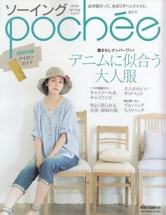 Out of Print / SEWING POCHEE VOL 9 Japanese Dress Making Book