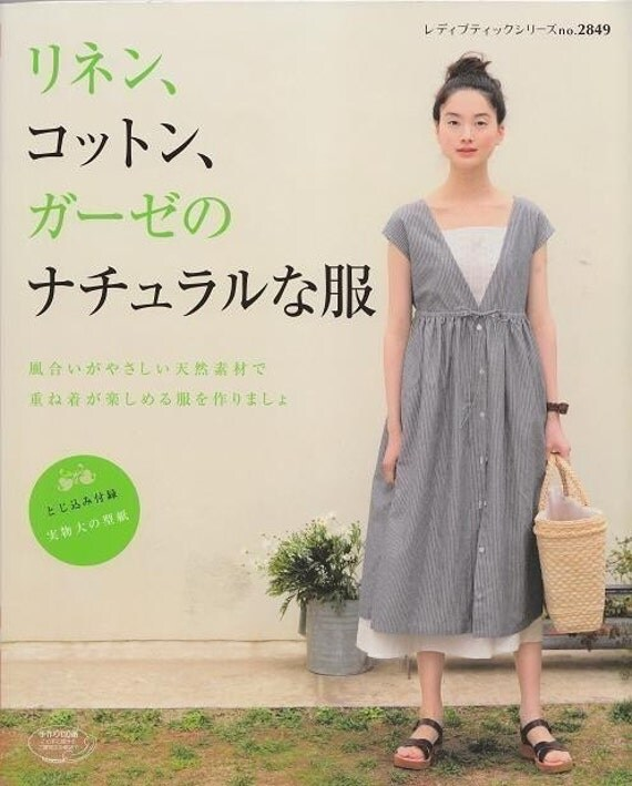 GAUZE Linen COTTON NATURAL Clothes - Japanese Craft Book