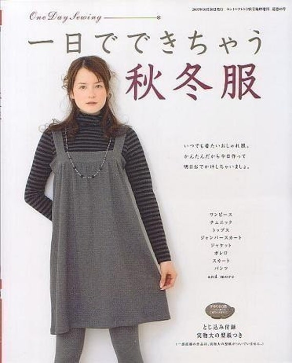 Out of Print / One Day SEWING WINTER CLOTHES - Japanese Craft Book