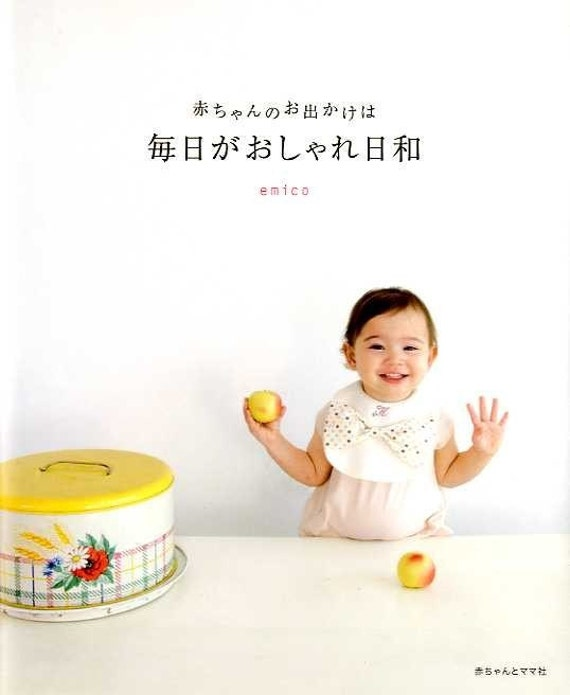 BABY'S EVERYDAY ITEMS - Japanese Dress Pattern Book