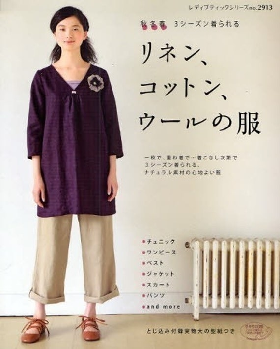 Out of Print / Linen COTTON WOOL CLOTHES - Japanese Pattern Book