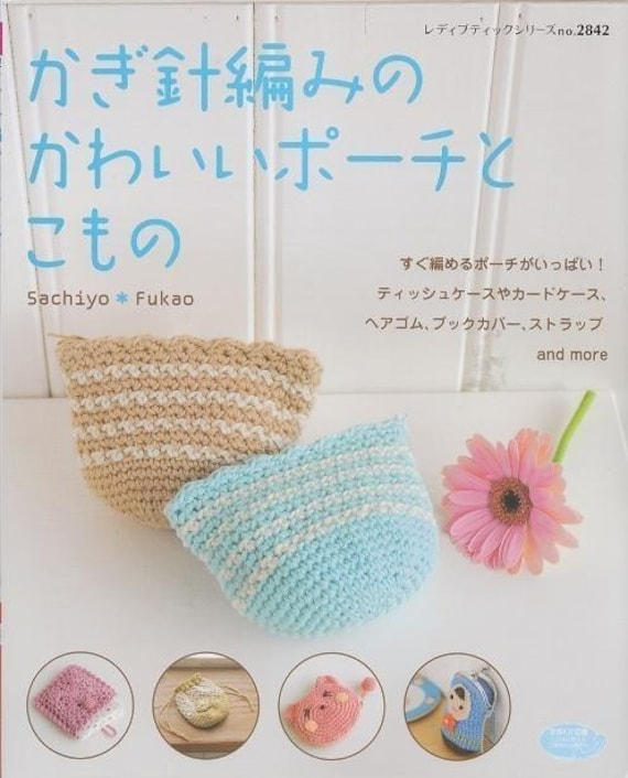 Out of Print/ CUTE CROCHET POUCHES and Goods - Japanese Craft Book