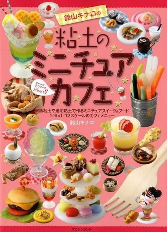 Ouf of Print / CLAY Miniature Cafe - Japanese Craft Book