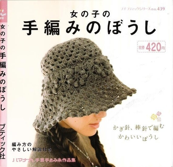 Knitting Pattern Books Hats : KNIT AND CROCHET Hats Japanese Pattern Book