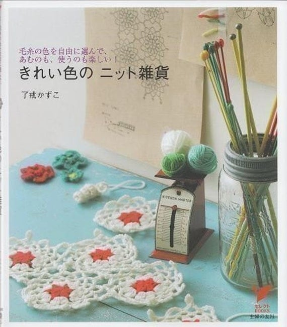 Out of Print / PRETTY COLOR CROCHET and Knit Goods  - Japanese Book