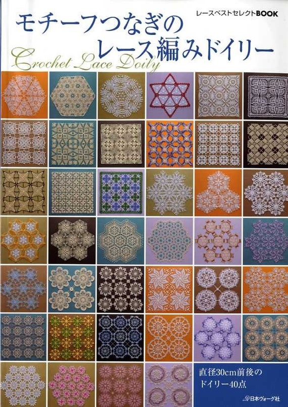 Crochet Lace Doily 40 - Japanese Craft Book
