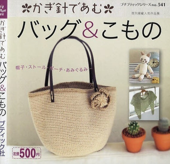 CROCHET BAG and KOMONO - Japanese Craft Book