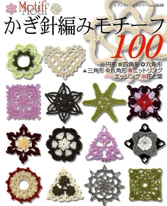 Out of Print / Crochet Motifs 100 - Japanese Craft Book