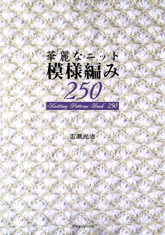 Out of Print Elegant Knitting Pattern Book 250- Japanese Craft Book
