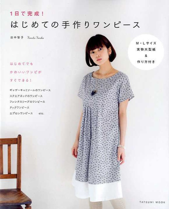 One Day Sewing My First Handmade Dress - Japanese Book
