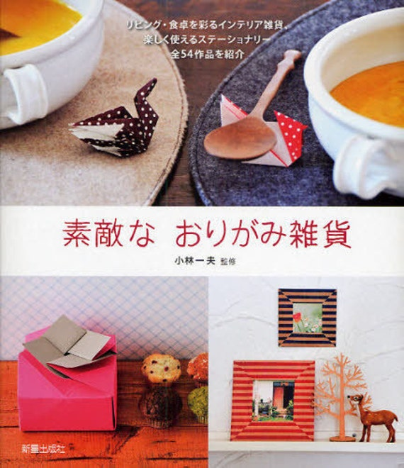 Beautiful Origami Goods and Zakka - Japanese Craft Book
