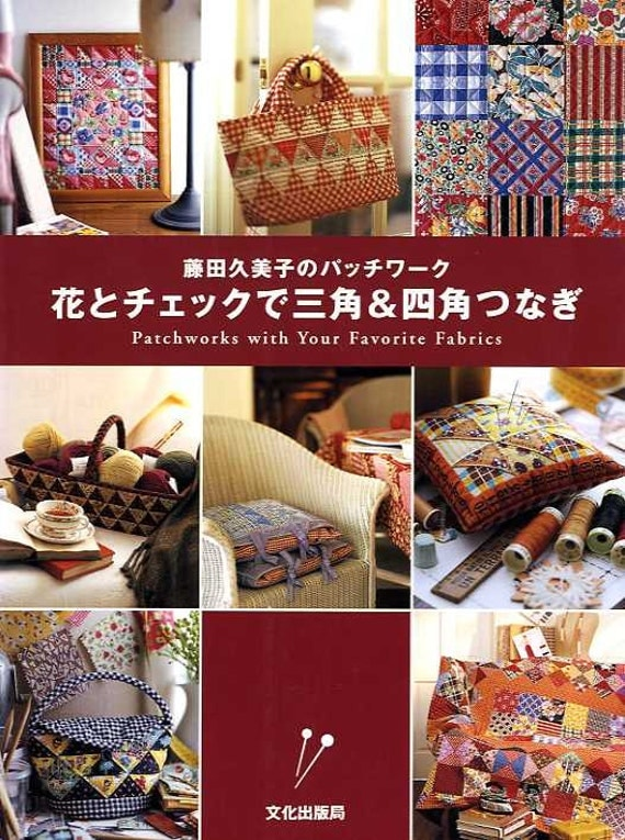 Out of Print / Patchworks with Your Favorite Fabrics by Kumiko Fujita - Japanese Craft Book