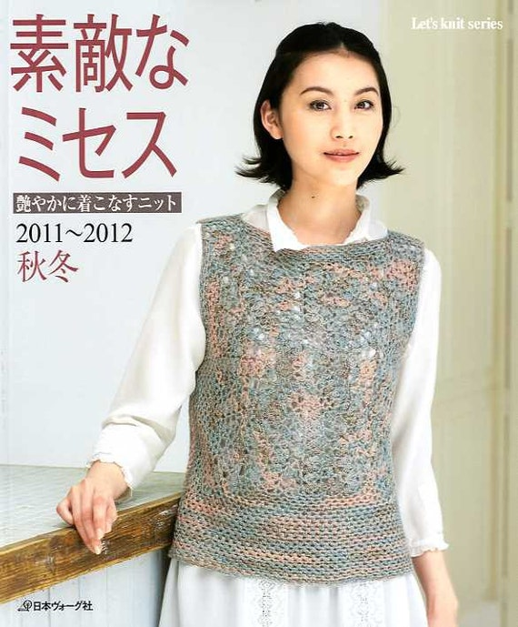 Beautiful MRS Knit Clothes 2011-2012 - Japanese Craft Book