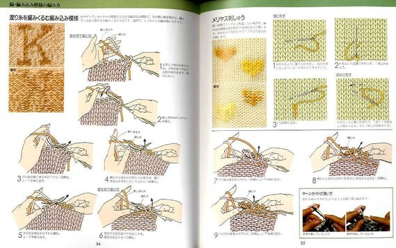 Hand Knitting Techniques : Hand knitting techniques book japanese craft from