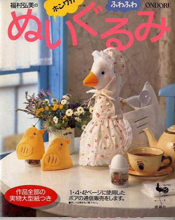 Out of Print/ Hiromi Fukumura's Stuffed Animals - Japanese Craft Book