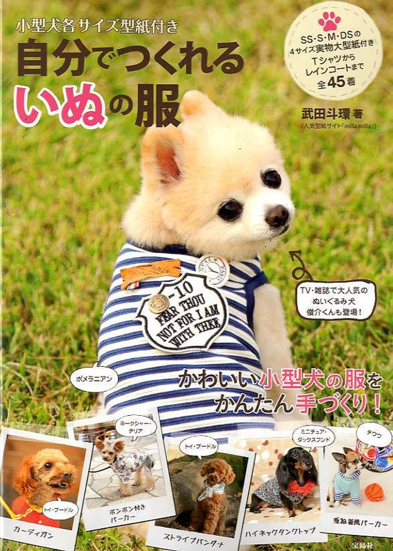 45 Dogs Clothes for Extra Small to Medium Size Dogs - Japanese Craft Book