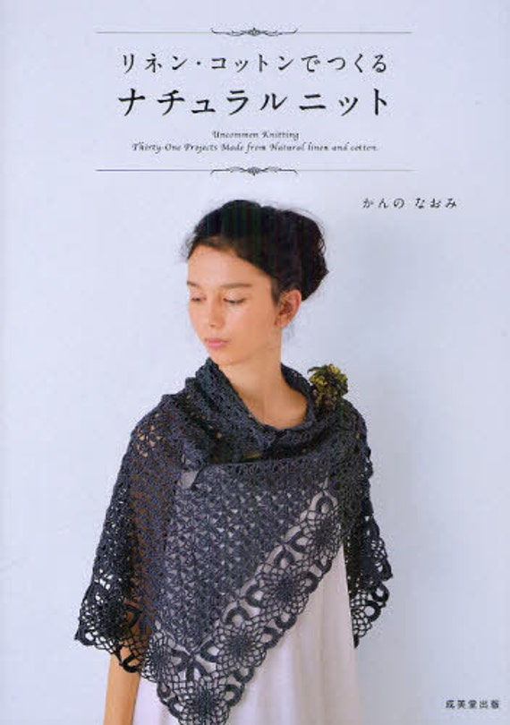 Out of Print / Thirty One Projects Made from Natural Linen and Cotton - Japanese Craft Book