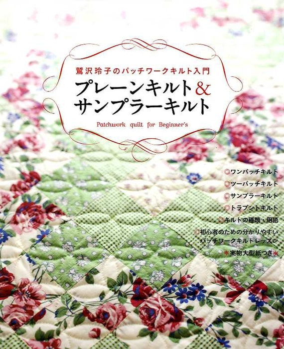 Patchwork Quilt for Beginners - Japanese Craft Book