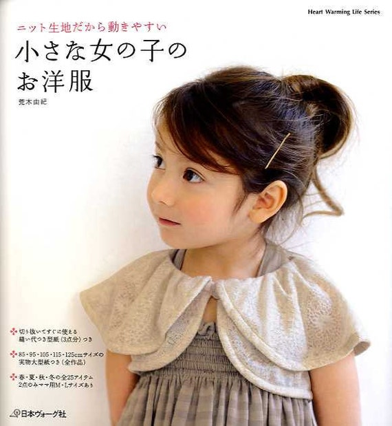 Knit Fabric Girl's Clothes by Yuki Araki - Japanese Craft Book MM