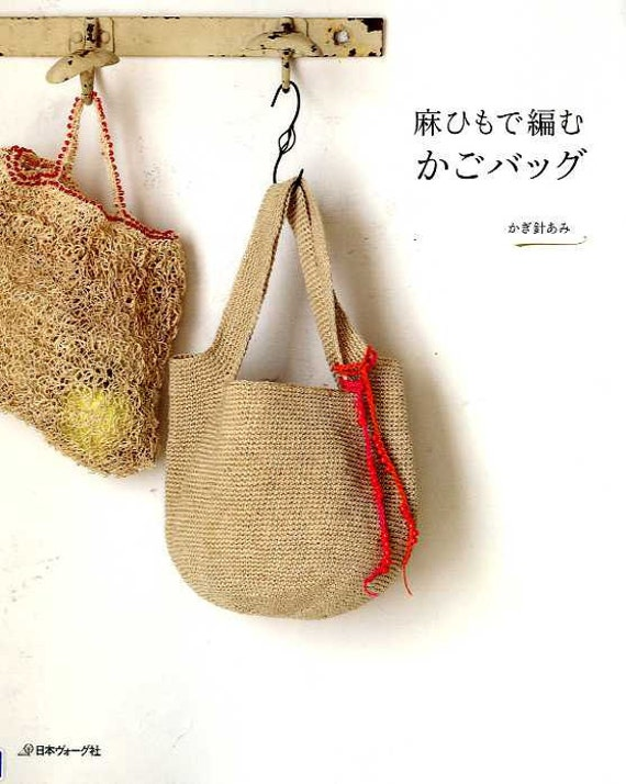 Out of Print / Natural Style Linen Yarn Crochet Bags - japanese craft book