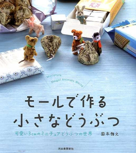 Miniature Mogol Animals World made by Pipe Cleaners - Japanese Craft Book
