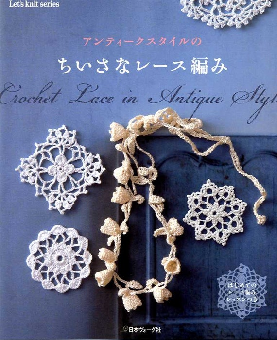 Crochet Lace in Antique Style - japanese craft book