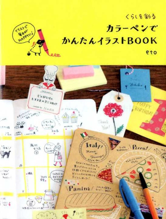 Illustration Book using Colored Pens - Japanese Book