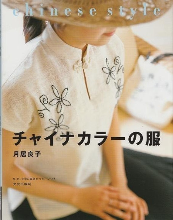 Out of Print / CHINESE STYLE COLLAR Clothes - Japanese Pattern Book