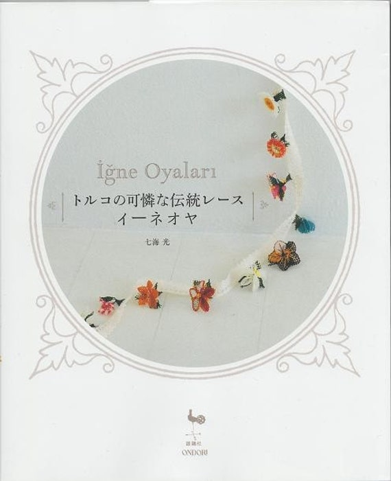 TURKISH TIG OYALARI CROCHET LACE 2 - Japanese Book