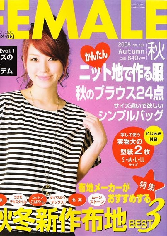 Out of Print FEMALE 2008 FALL - Japanese Dress Making Book
