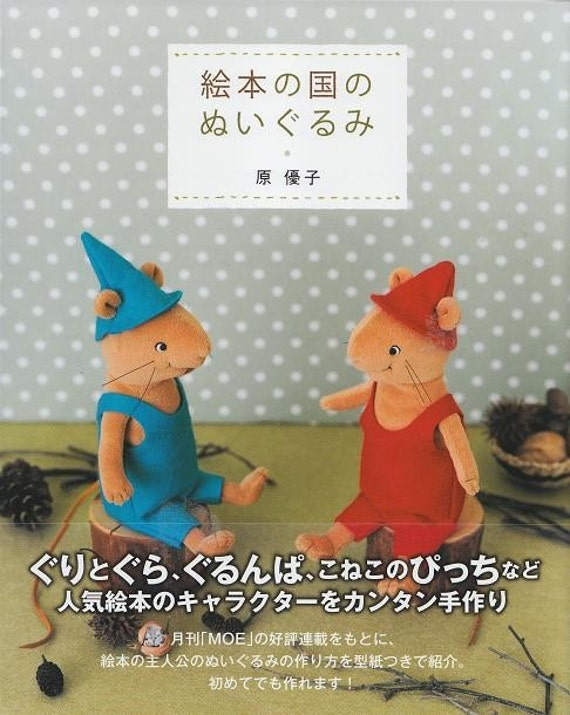 MOE PICTURE Book Nuigurumi Mascot - Japanese Craft Book MM