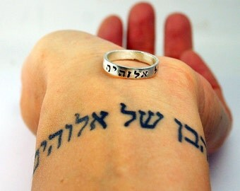 Hebrew Ring - Hebrew Jewelry - Sterling Silver Hand Stamped - CHILD OF GOD - Hebrew Silver Ring - Eco Friendly - Message Ring - R4025
