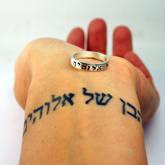 Hebrew Ring - Handstamped Ring - Silver Ring - Hebrew Text - CHILD OF GOD - Eco Friendly Metal - Depression Story Ring - Baptism - R4025