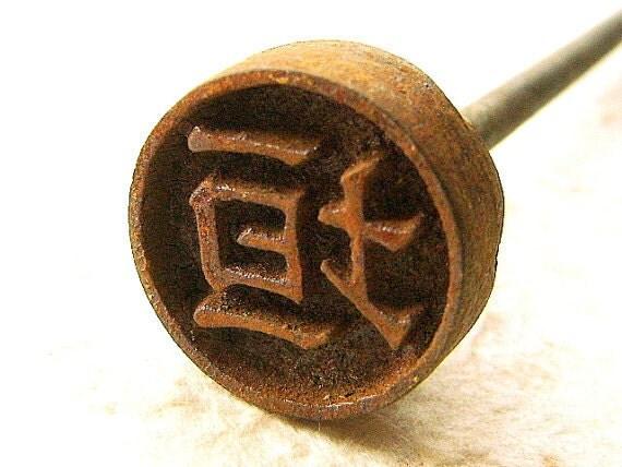 Vintage Japanese Yakiin Branding Iron - Metal Stamp - Kanji Stamp - Chinese Character - Branding Iron - Fence S99