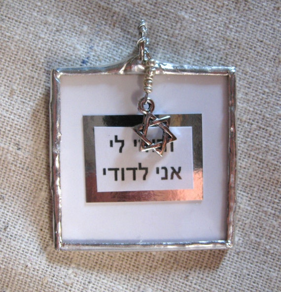 I am my beloved's and my beloved is mine, in Hebrew...Hand Soldered Glass Pendant