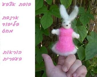 Needle felted bunny finger puppet-Hebrew pattern-הוראות בעברית